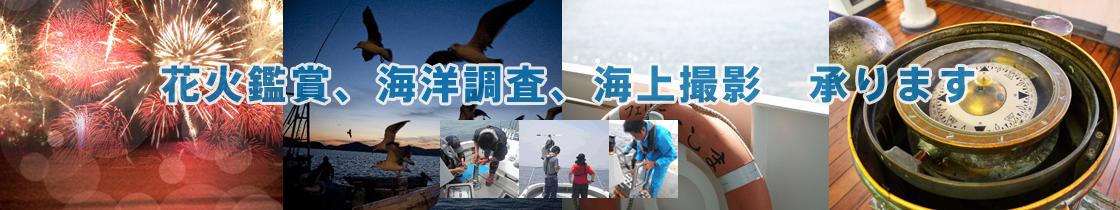 花火鑑賞、海洋調査、海上撮影 承ります